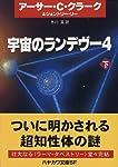 宇宙のランデヴー〈4 下〉 (ハヤカワ文庫SF)