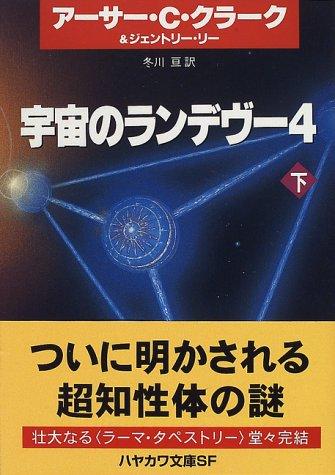 宇宙のランデヴー〈4 下〉 (ハヤカワ文庫SF)の詳細を見る