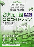 平成29年度版 CAD利用技術者試験 2次元1級(機械)公式ガイドブック