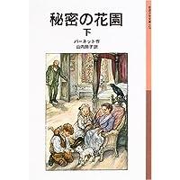秘密の花園〈下〉 (岩波少年文庫)