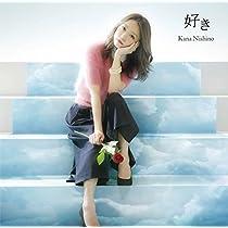 好き (初回生産限定盤) (DVD付)