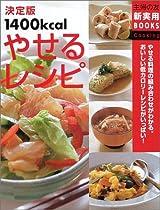 決定版1400kcalやせるレシピ (主婦の友新実用BOOKS)