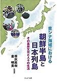 東シナ海域における朝鮮半島と日本列島  ーその基層文化と人々の生活ー