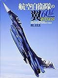 航空自衛隊の翼 60th (60th Anniversary of Japan Air Self Defense Force)