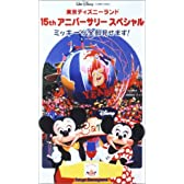 東京ディズニ-ランド15thアニバ-サリ-スペシャル [VHS]