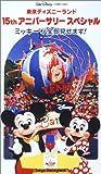 東京ディズニ-ランド15thアニバ-サリ-スペシャル [VHS] 画像