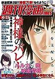 週刊漫画TIMES 2019年10/25号 [雑誌] (週刊漫画TIMES)