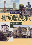 神戸の歴史を歩く―海辺と街と山 画像