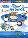南極のサバイバル (かがくるBOOK—科学漫画サバイバルシリーズ)