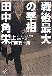 戦後最大の宰相 田中角栄〈上〉ロッキード裁判は無罪だった (講談社プラスアルファ文庫)