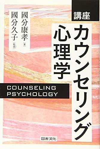 講座 カウンセリング心理学