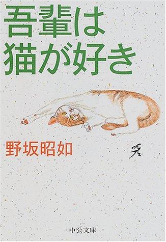 吾輩は猫が好き (中公文庫)