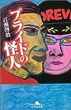 プライドの怪人 (幻冬舎文庫)