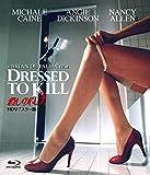 殺しのドレス―HDリマスター版―[Blu-ray/ブルーレイ]
