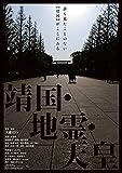 靖国・地霊・天皇[DVD]
