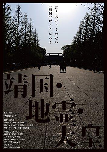 靖国・地霊・天皇 [DVD]