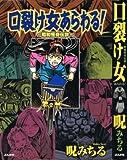 口裂け女あらわる!―昭和怪奇伝説 / 呪 みちる のシリーズ情報を見る