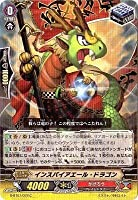 インスパイアエール・ドラゴン C ヴァンガード 勇輝剣爛 g-bt07-072