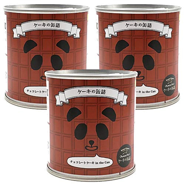 資格幽霊監査[長期保存食] ケーキの缶詰 チョコレートケーキ In the Can 3缶