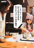 おうちでできるモンテッソーリの子育て 0~6歳の「伸びる! 」環境づくり (クーヨンの本) -