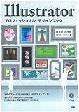 Illustratorプロフェッショナルデザインブック―CS・CS2・CS3対応