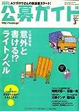 公募ガイド 2007年 03月号 [雑誌]