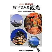 数字でみる観光〈2012‐2013年度版〉