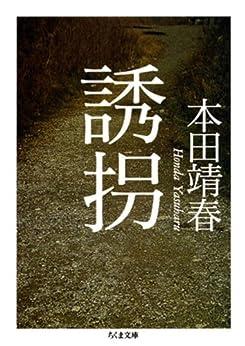 [本田靖春]の誘拐 (ちくま文庫)
