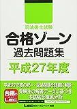 司法書士試験 合格ゾーン 過去問題集 平成27年度 (司法書士試験シリーズ)