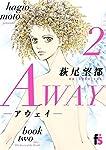 AWAY-アウェイ- 2 (フラワーコミックス)