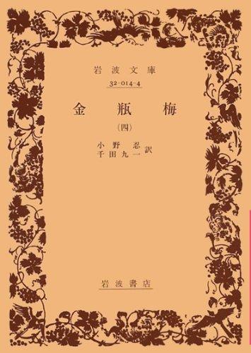 金瓶梅 4 (岩波文庫 赤 14-4)の詳細を見る