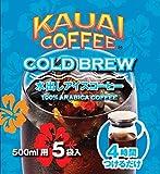 カウアイコーヒー 水出しアイスコーヒー  (18g×5袋入)×2箱