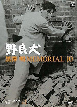 黒澤明 MEMORIAL10 別巻1:野良犬 (小学館DVD&BOOK)