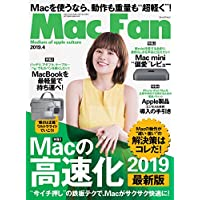 Mac Fan 2019年4月号 [雑誌]