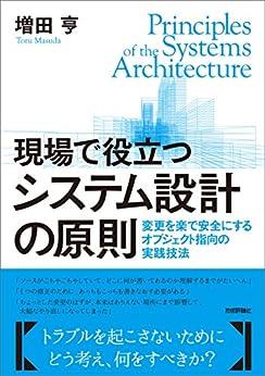 [増田 亨]の現場で役立つシステム設計の原則 〜変更を楽で安全にするオブジェクト指向の実践技法