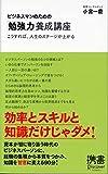 ビジネスマンのための「勉強力」養成講座 (ディスカヴァー携書)