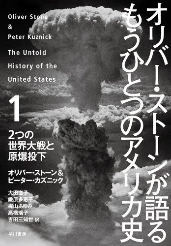 オリバー・ストーンが語る もうひとつのアメリカ史 1    2つの世界大戦と原爆投下の詳細を見る