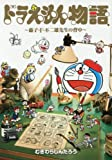 ドラえもん物語 ~藤子・F・不二雄先生の背中~ (てんとう虫コミックススペシャル)