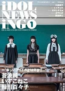 IDOL NEWSING vol.1 [DVD]
