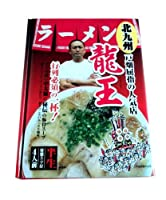 銘店シリーズ 箱入北九州ラーメン龍王(4人前)×10箱セット【同梱・代引不可】