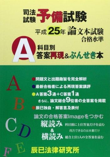 司法試験予備試験論文本試験科目別・A答案再現&ぶんせき本〈平成25年〉