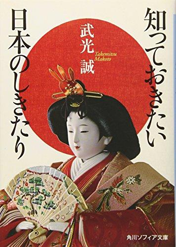 知っておきたい日本のしきたり (角川ソフィア文庫)の詳細を見る