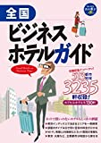 ブルーガイドニッポンα 全国ビジネスホテルガイド