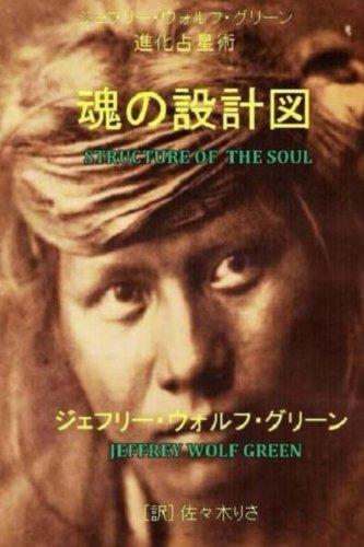 魂の設計図