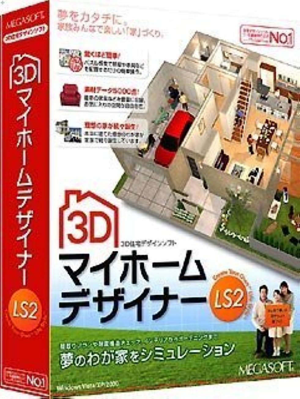 砂のじゃない夕方3D マイホームデザイナー LS2