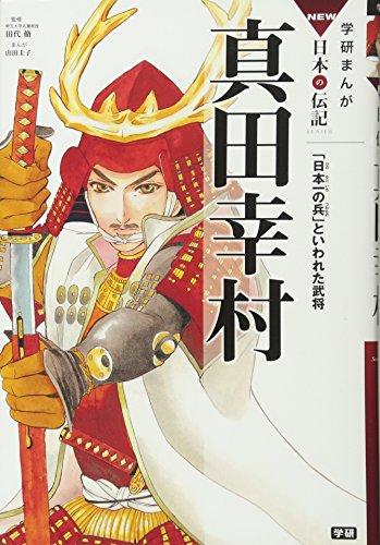 真田幸村 (学研まんがNEW日本の伝記)の詳細を見る