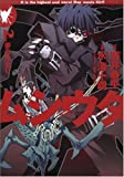 ムシウタ 2(夢の始まり) (角川コミックス・エース 180-2)