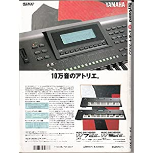 Keyboard magazine (キーボード マガジン) 1995年5月レベル別GM音源活用マニュアル スティービー・ワンダー 大貫妙子
