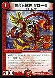 デュエルマスターズ 飢えと乾き ケローラ/革命 超ブラック・ボックス・パック (DMX22)/ シングルカード