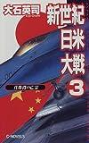 新世紀日米大戦〈3〉真珠湾の亡霊 (C・NOVELS)